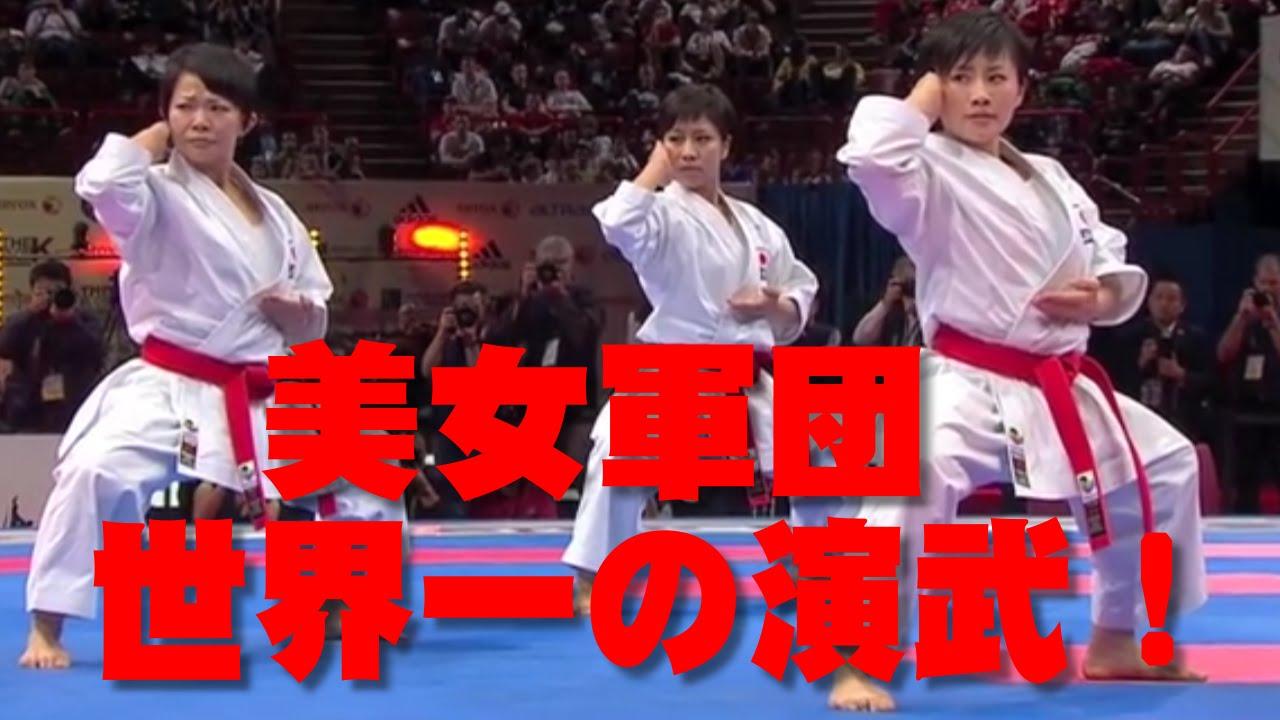 世界空手道選手権大会 女子団体形決勝